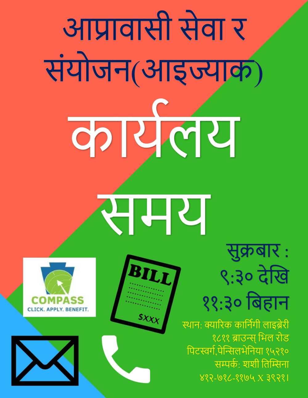 office hours nepali-1