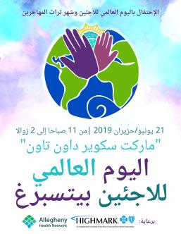 WRD 2019 Arabic-1