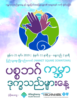 WRD 2019 Burmese-1