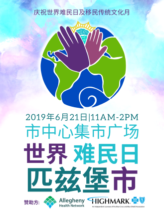 WRD 2019 Mandarin-1