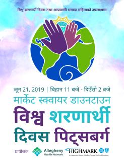 WRD 2019 Nepali-1